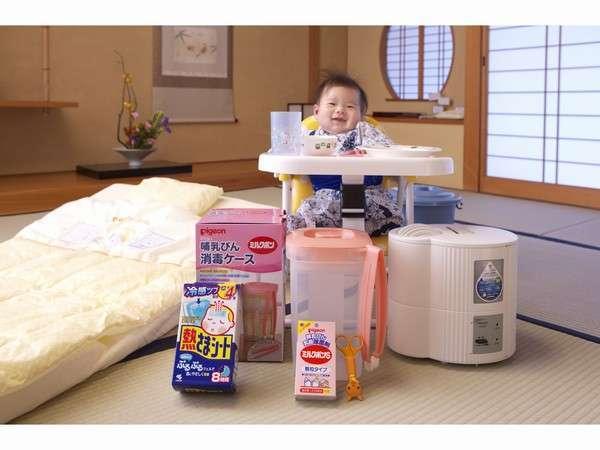 【お子様歓迎】赤ちゃん温泉デビュープラン!