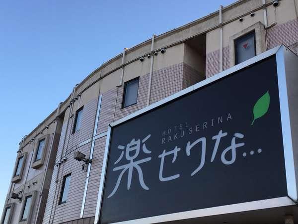 国道20号成田信号を曲がると左側にございます。