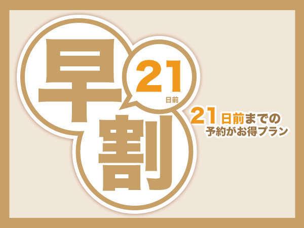 【じゃらん限定】☆早割21☆3週間前までの予約で更にお得!◆駐車場無料◆