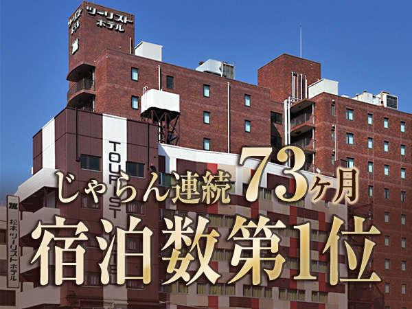 松本ツーリストホテル