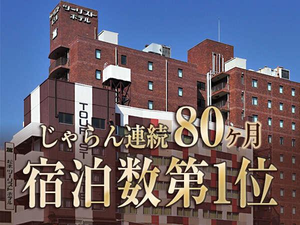 松本ツーリストホテルの外観