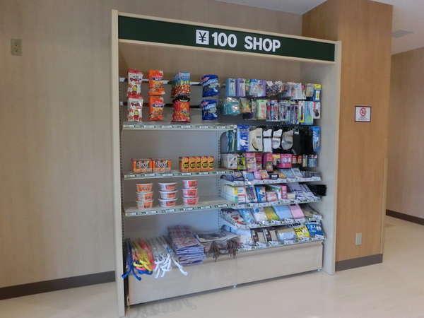 100円ショップ ※フロント横にございます