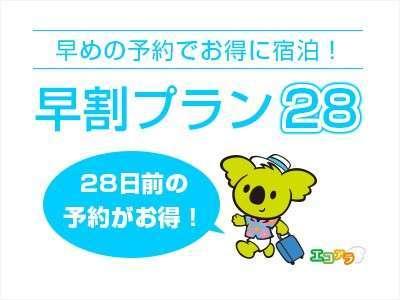 【28日前の予約でお得!!】早割28◇スーパー早期割引プラン〜食事なし〜