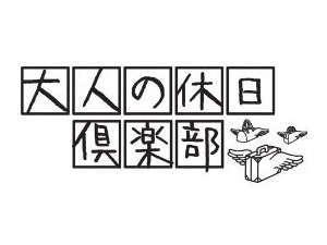 JR【大人の休日倶楽部会員パス】ご利用者限定!ゆったりと函館の旅☆特典付