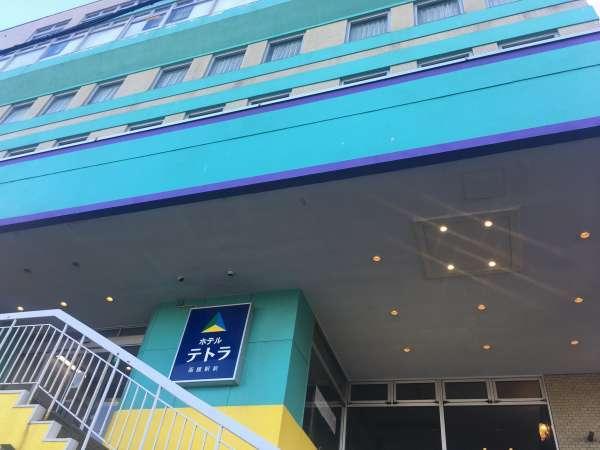 ホテルテトラ函館駅前の外観