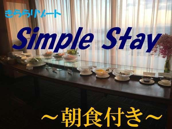 【朝食付き】きららリゾートシンプルステイ