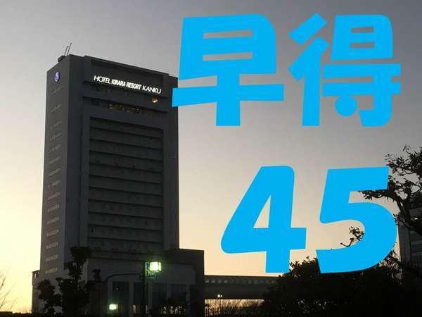 【早得☆45】45日前限定!!~割引宿泊プラン~