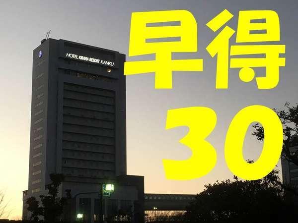 【早得★30】30日前限定!!~お得な宿泊プラン~