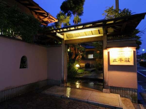 正平荘の外観