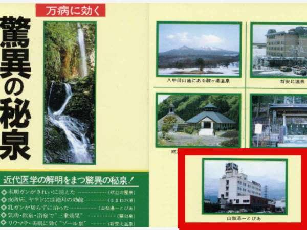 「万病に聞く脅威の秘泉」という書籍で当温泉が全国NO5にノミネートされました。