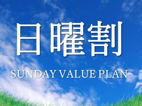 ≪日曜日のシングル限定!≫Sunday valueプラン【素泊まり】