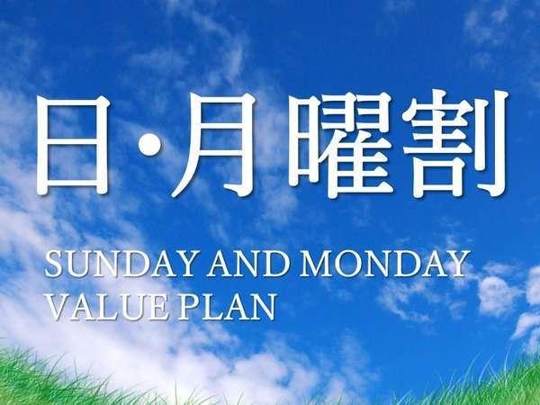 ≪日・月曜日のシングル限定!≫Sunday & Monday valueプラン【素泊まり】