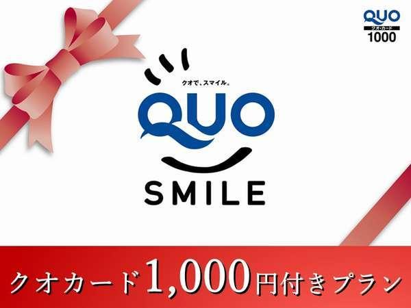 【QUOカード1000円分プレゼント】ビジネスパーソン応援プラン★