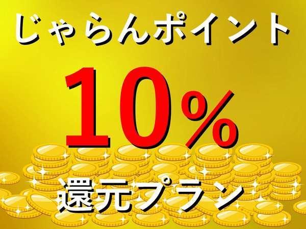 ◆ポイント10%還元◆≪じゃらん限定≫泊まって貯めよう!じゃらんポイント10%還元プラン
