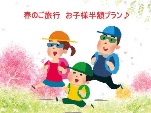 【春休み早割3☆お子様歓迎♪】お子様半額プラン&お土産プレゼント<洋食プレートとハーフバイキング>