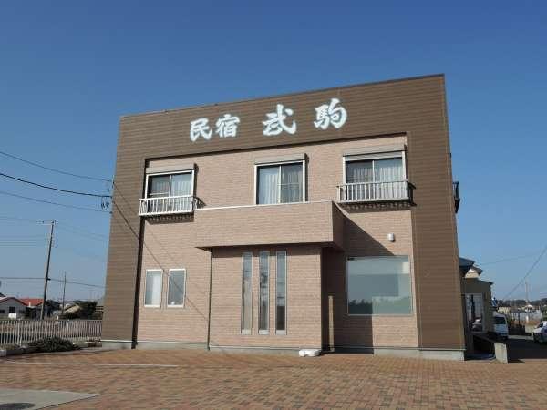 民宿武駒の外観