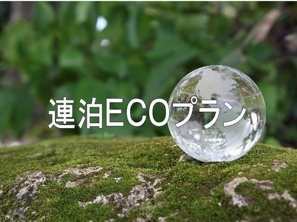【ECO】連泊エコプラン♪♪素泊り◇Wi-Fi&有線LAN同時使用可能【16時IN⇒10時OUT】