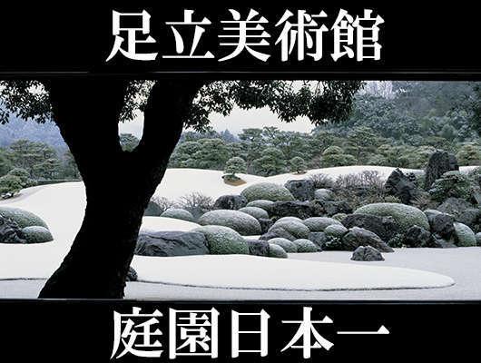【足立美術館×松月】 提携プラン♪スタンダード会席【姫寿司+お造り+和牛チョイス&貸切露天1回無料】