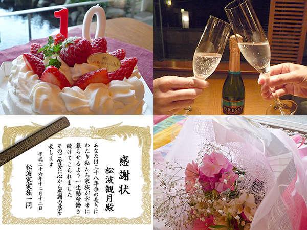 【記念日プラン】ファミリーの大切な日♪乾杯・ケーキに感謝状を進呈しよう♪貸切露天1回無料