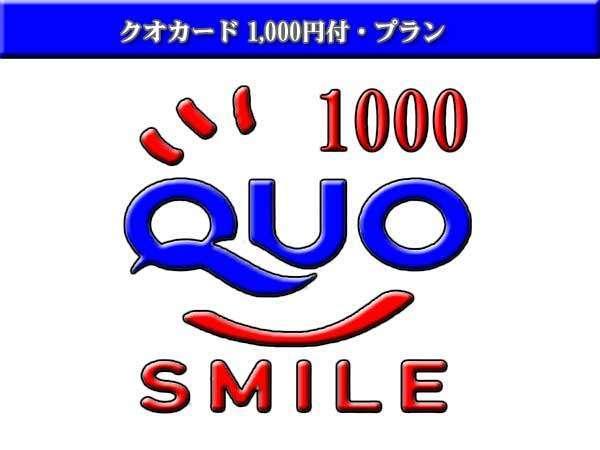 【1日5室限定】クオカード1000円分付プラン