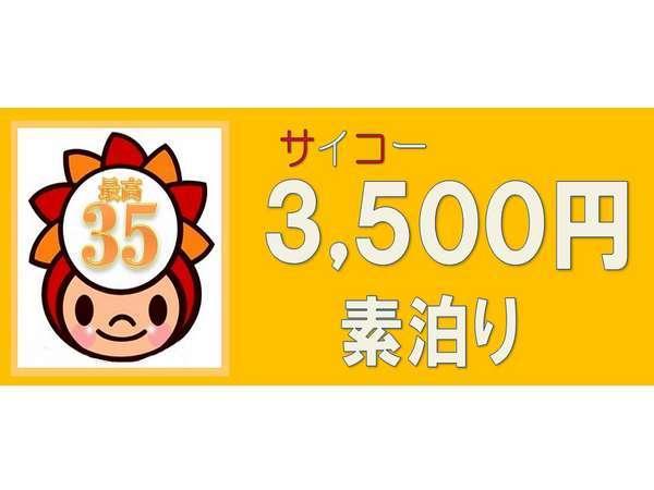 3500(サィコープラン) 駐車場も無料でコスパ最高♪シングルルーム素泊  【現金払い特価】