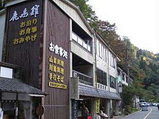 耶馬渓 鹿鳴館