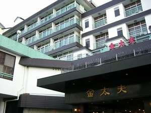 伊香保温泉 ホテル金太夫