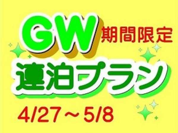 【GW旅応援!!イチオシ連泊プラン】GW期間限定・連泊プラン