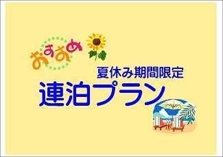 【夏旅応援♪夏休みイチオシ!!連泊プラン】夏休み期間限定・連泊プラン