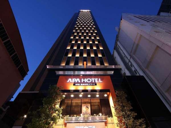 アパホテル<新宿 歌舞伎町タワー>