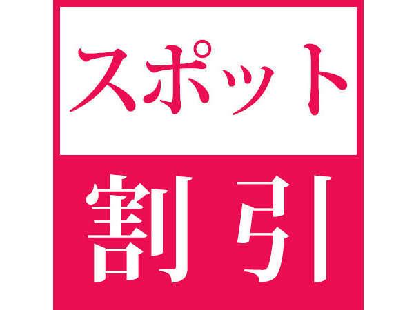 【スポット割】見つけたあなたはラッキー♪最大3000円お得!《YUBISOコース》1泊2食¥10350~