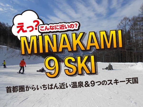 【冬季限定】みなかみ町スキー場「共通リフト券」付プラン《YUBISOコース》1泊2食¥16350~
