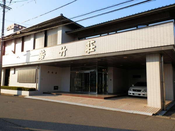福井銀行健康保険組合芦原保養所 若竹荘