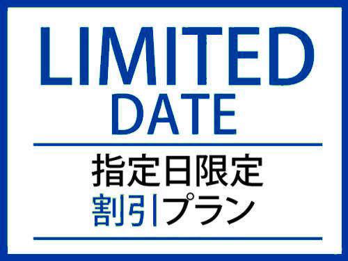 【指定日限定】◆シンプルステイプラン◆
