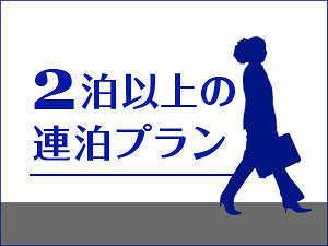 【軽朝食無料サービス】◇2泊以上の連泊◇でお得な2連泊プラン【全室シモンズベッド】