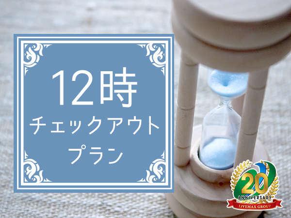 【軽朝食無料サービス】チェックアウトのんびり12時まで◇朝寝坊プラン【全室シモンズベッド】