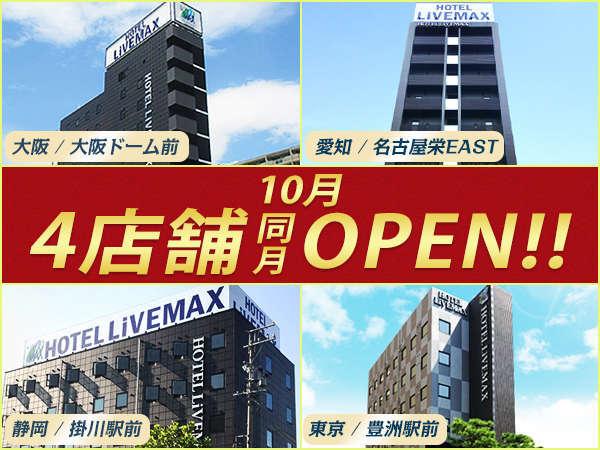【軽朝食無料サービス】【HOTEL LiVEMAX】OPEN記念☆彡特別協賛プラン★☆