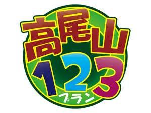【2食付】ツイン限定!!高尾山プラン☆期間限定だからご予約はお早めに♪