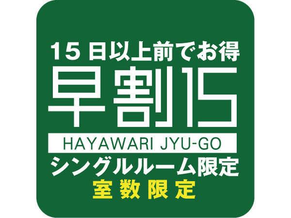 【朝食付き】早割15プラン☆15日前のご予約ならこのプランが断然お得!!