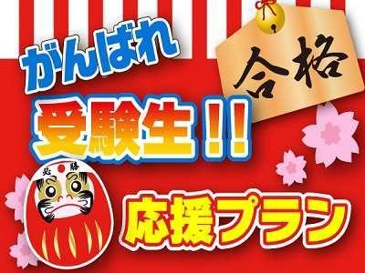 ☆朝食付!受験生応援!!安心!!!☆多摩美・造形・東京工科など★