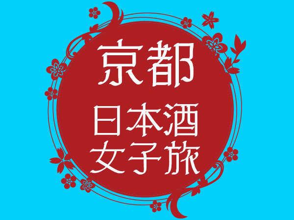 【女性限定】京都女子旅☆・゜・。・。初めての日本酒テイスティングセット&朝食付き☆・゜・。・。