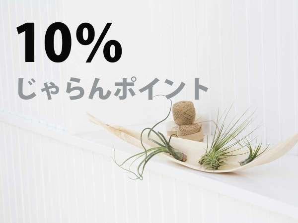 【じゃらん限定】  ★★じゃらんポイント10%★★