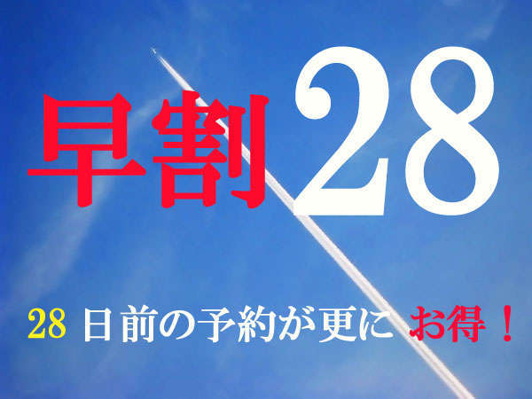 【28日前/素泊り】☆4週間前の予約でお得に!