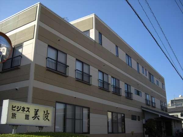 富士ビジネス旅館 美波の外観