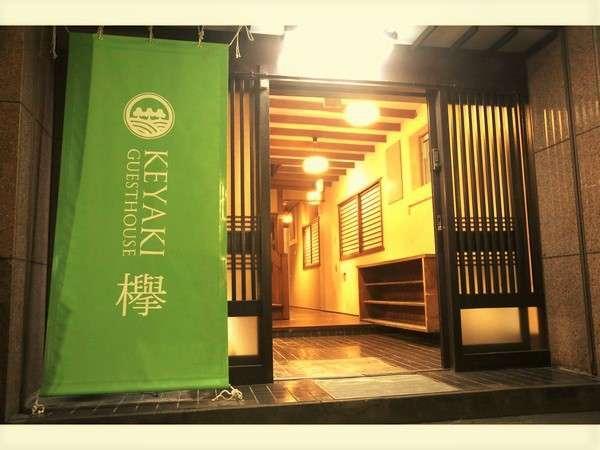 仙台 欅−KEYAKI−ゲストハウス