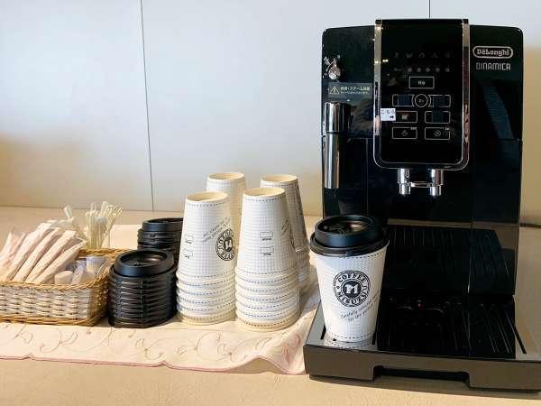 【モーニングコーヒー】ロビーにてご用意しております。淹れたて、挽きたてのコーヒーをお楽しみください。