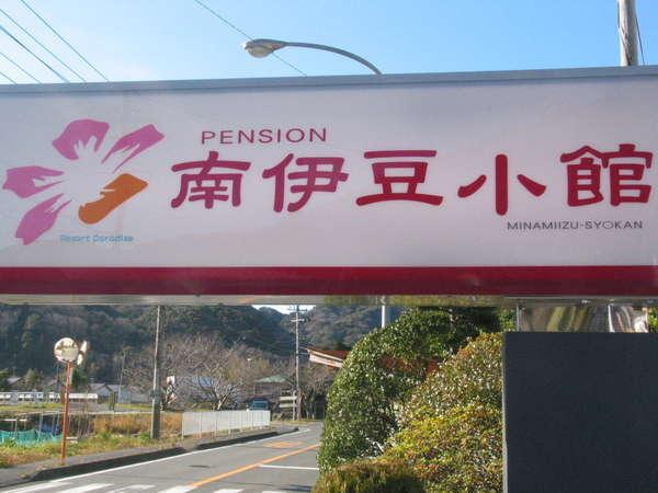 ペンション 南伊豆小館(しょうかん)