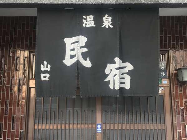 温泉民宿山口