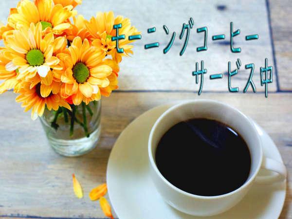 【密回避】モーニングコーヒーサービス中~♪