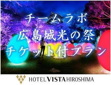 「RCCテレビ60年 チームラボ 広島城 光の祭」チケット付~2名様利用「朝食付」